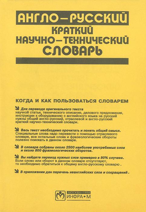 Англо-русский краткий научно-технический словарь