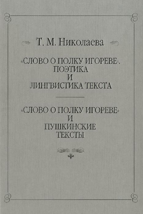 """Слово о полку Игореве"" . Поэтика и лингвистика текста. ""Слово о полку Игореве"" и пушкинские тексты"