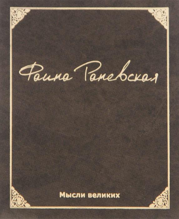 Мысли великих. Фаина Раневская (миниатюрное издание)