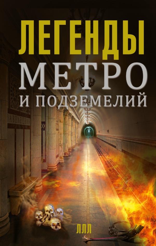 Ужасы московских подземелий 6 фотография
