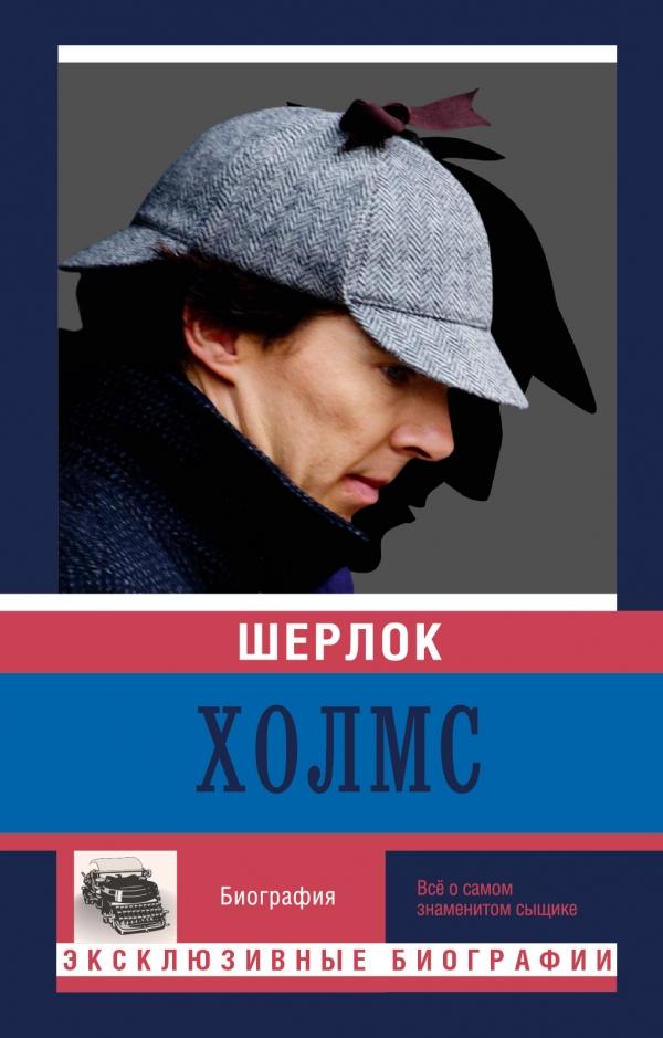 Шерлок Холмс ( 978-5-17-087990-8 )