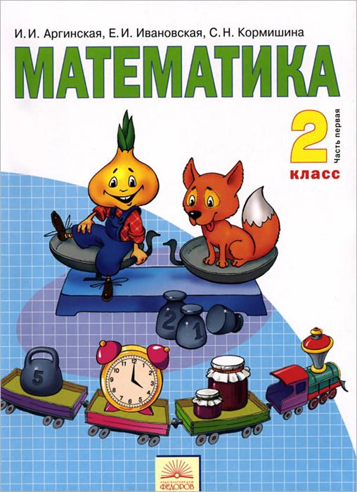 Математика. 2 класс. Учебник. В 2 частях. Часть 1 ( 978-5-9507-1729-1, 978-5-9507-1728-4, 978-5-393-00943-4 )