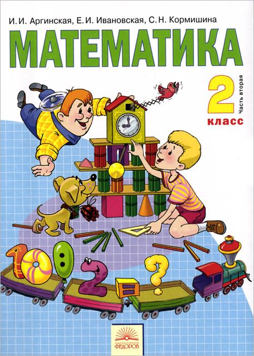 Математика. 2 класс. Учебник. В 2 частях. Часть 2 ( 978-5-9507-1730-7,978-5-9507-1728-4, 978-5-393-00944-1 )