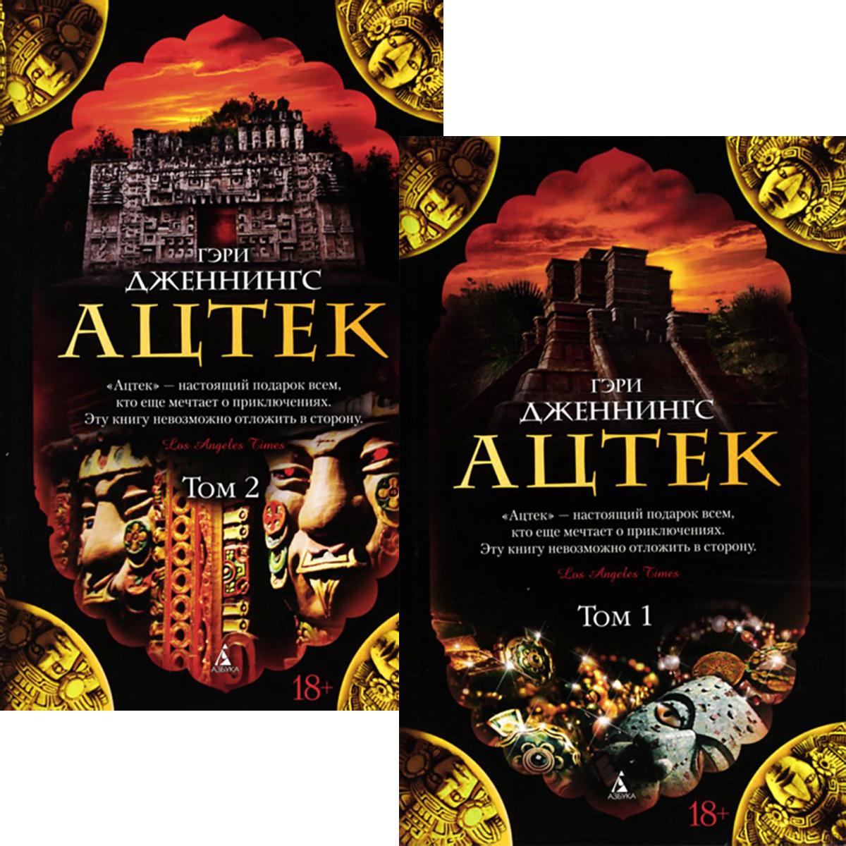 Ацтек. В 2 томах (комплект)