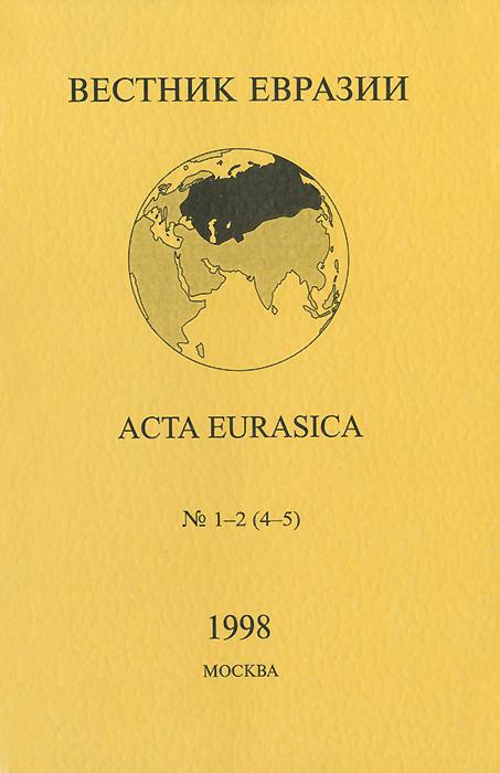 Вестник Евразии, №1-2(4-5), 1998