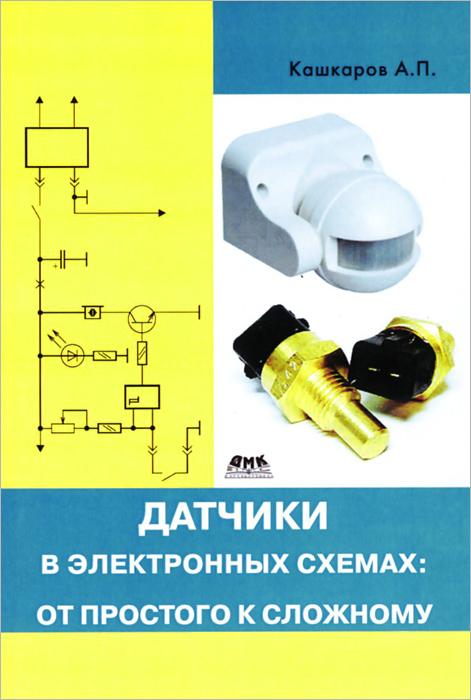 Датчики в электронных схемах. От простого к сложному ( 978-5-97060-317-8 )