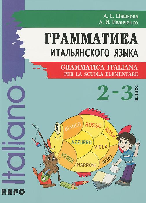 Грамматика итальянского языка. 2-3 класс. Учебное пособие / Grammatica Italiana per la scuola elementare ( 978-5-9925-1034-8 )