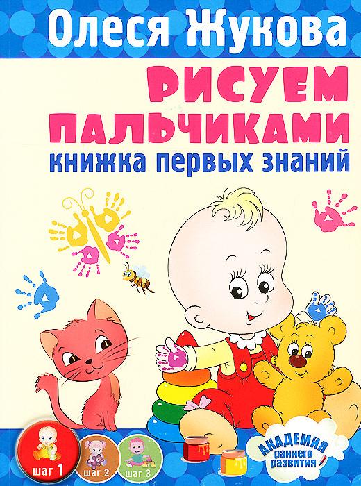 Рисуем пальчиками. Книжка первых знаний