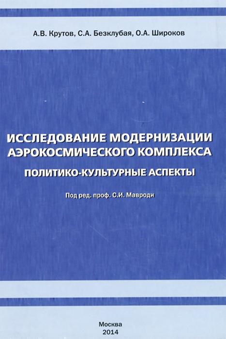 Исследование модернизации аэрокосмического комплекса. Политико-культурные аспекты