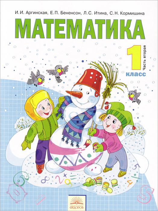 Математика. 1 класс. Учебник. В 2 частях. Часть 2 ( 978-5-9507-1500-6, 978-5-9507-1500-6, 978-5-393-00717-1 )