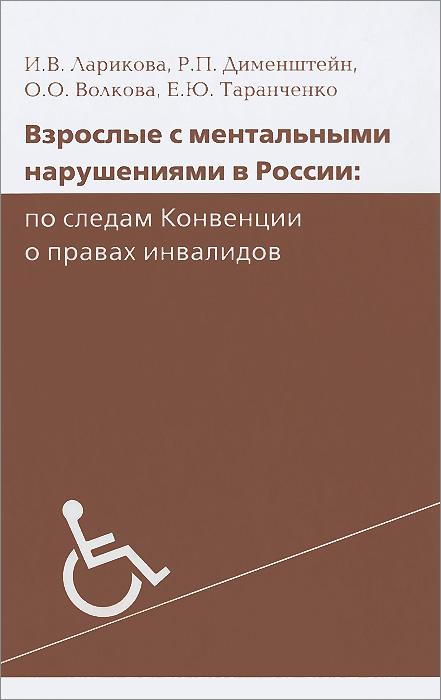 Взрослые с ментальными нарушениями в России. По следам конвенции о правах инвалидов ( 978-5-4212-0257-8 )