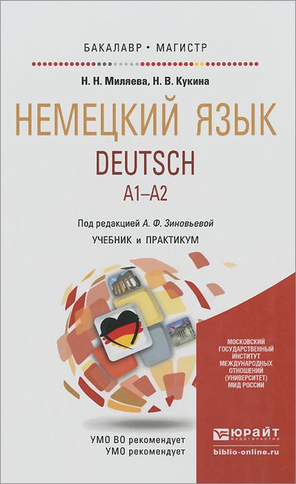 Deutsch. A1-A2 / Немецкий язык. Учебник и практикум12296407Учебник содержит теоретическую часть, в которой изложены основные правила грамматики, а также практическую часть, содержащую тексты, диалоги и лексико-грамматические упражнения. Учебник имеет коммуникативную направленность, ориентирован на формирование у студента языковых навыков. Соответствует актуальным требованиям Федерального государственного образовательного стандарта высшего образования. Учебник предназначен для студентов высших учебных заведений, аспирантов и для всех лиц, начинающих изучение немецкою языка.