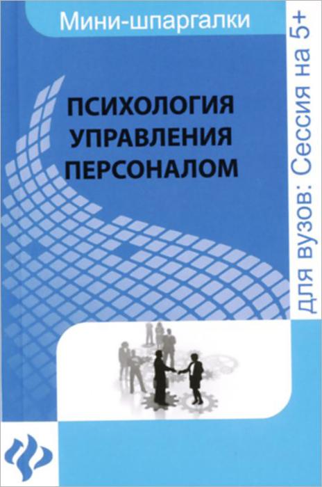 Психология управления персоналом ( 978-5-222-24389-3 )