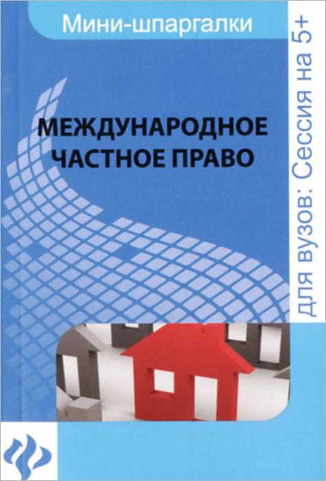 Международное частное право ( 978-5-222-25143-0 )