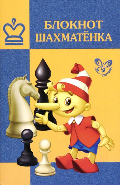 Блокнот шахматенка ( 978-5-407-00557-5 )