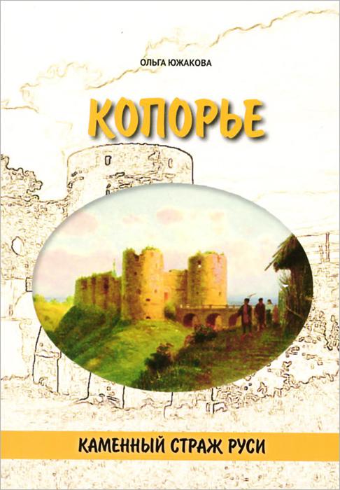 Копорье. Каменный страж Руси