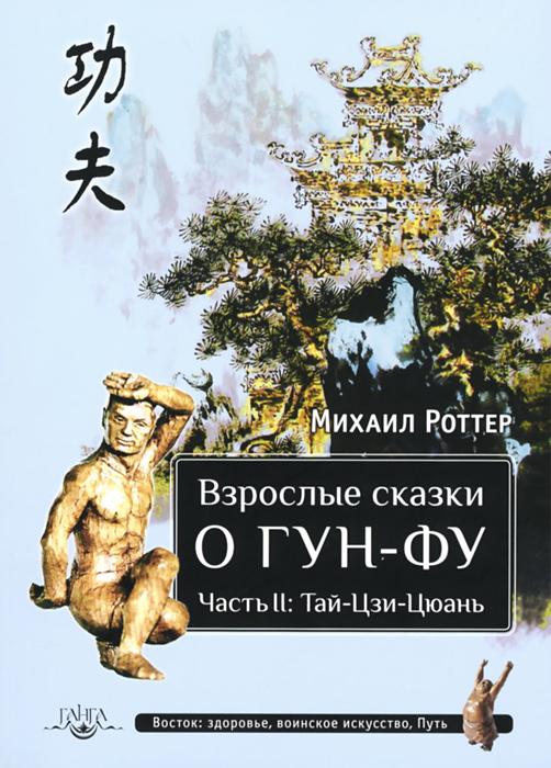 Взрослые сказки о Гун-Фу. Часть 2: Тай-Цзи-Цюань ( 978-5-9906080-8-5 )