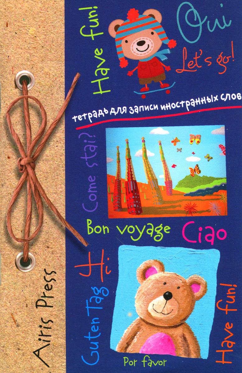 Медвежата. Тетрадь для записи иностранных слов