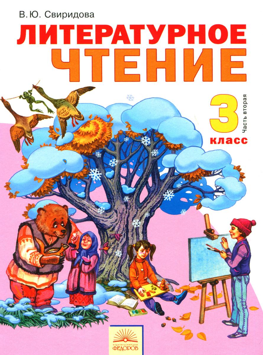 Литературное чтение. 3 класс. Учебник. В 2-х частях. Часть 2
