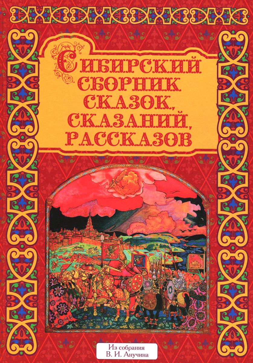 В. И. Анучин. Сибирский сборник сказок, сказаний, рассказов
