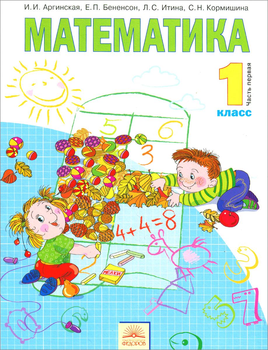 Математика. 1 класс. Учебник. В 2 частях. Часть 1 ( 978-5-9507-1499-3, 978-5-393-00716-4, 978-5-9507-1498-6 )