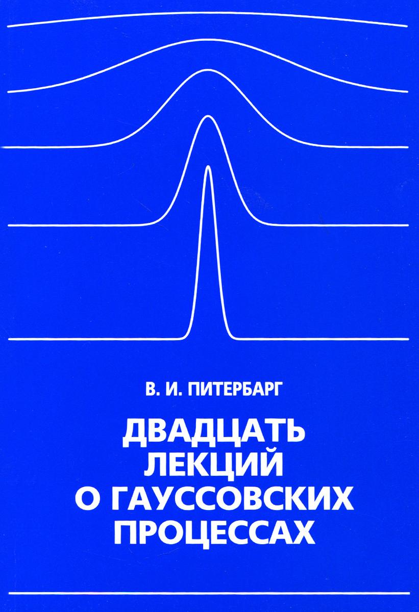 Двадцать лекций о гауссовских процессах ( 978-5-4439-0198-5 )