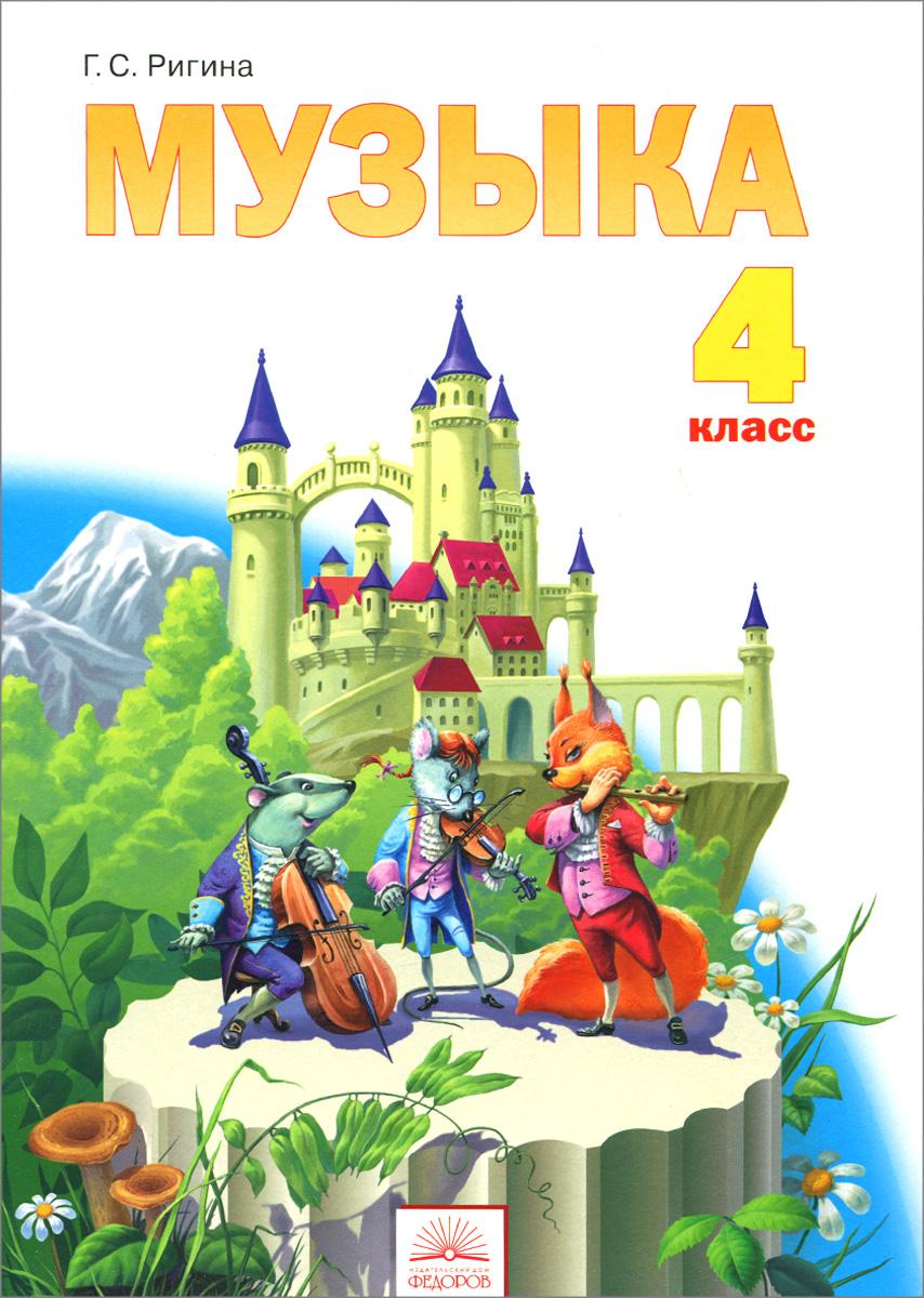 Музыка. 4 класс. Учебник ( 978-5-393-01165-9 )