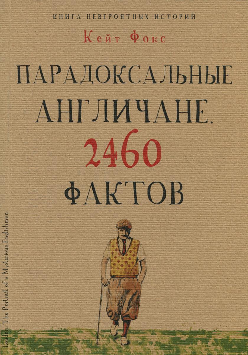 Парадоксальные англичане. 2460 фактов