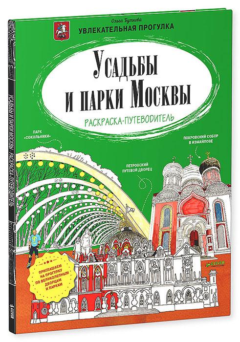 Усадьбы и парки Москвы. Раскраска-путеводитель ( 978-5-91982-824-2 )