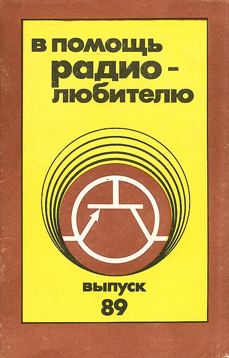 В помощь радиолюбителю. Выпуск 89
