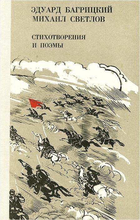 Эдуард Багрицкий, Михаил Светлов. Стихотворения и поэмы