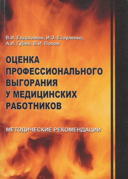 Оценка профессионального выгорания у медицинских работников. Методические рекомендации