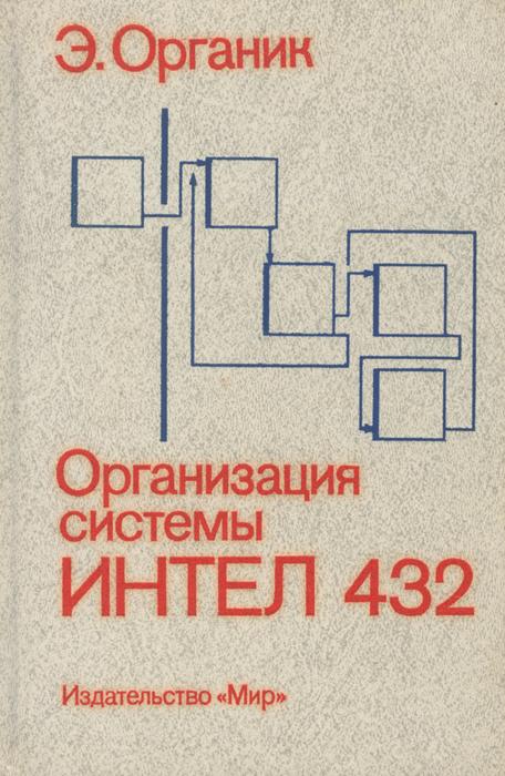����������� ������� ����� 432