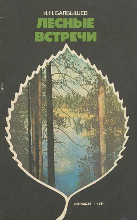 Лесные встречи. Заметки натуралиста