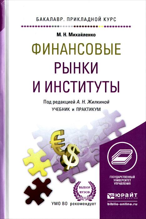 Финансовым институтам по решебник