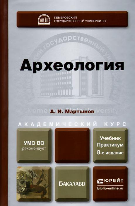 Археология. Учебник и практикум ( 978-5-9916-3921-7 )