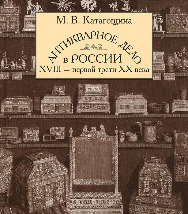 Антикварное дело в России XVIII - первой трети ХХ века