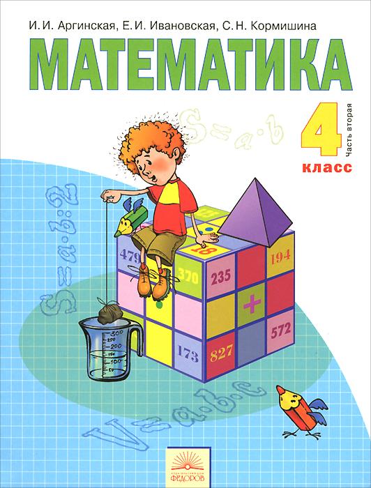 К Учебнику Аргинская, Ивановская Математика 2 Класс