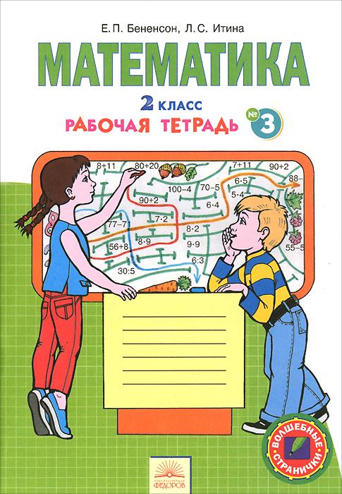 Математика. 2 класс. Рабочая тетрадь. В 4 частях. Часть 3
