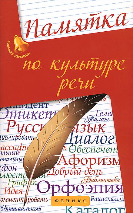 Памятка по культуре речи ( 978-5-222-25366-3 )