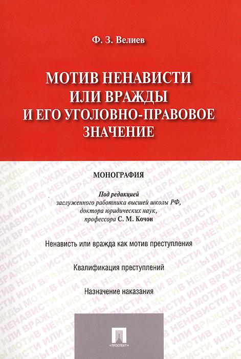 Мотив ненависти или вражды и его уголовно-правовое значение ( 978-5-392-19078-2 )