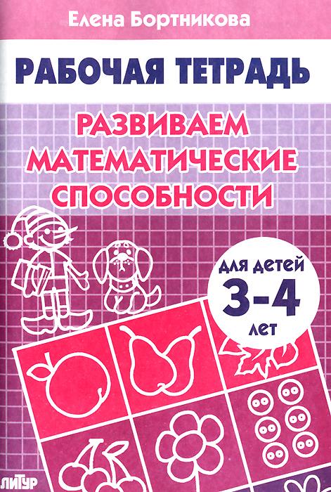 Развиваем математические способности. Для детей 3-4 лет. Тетрадь12296407Уважаемые родители и педагоги! Предлагаем Вашему вниманию математические задания для детей 3-4 лет. Малыши познакомятся с цифрами, научатся соотносить запись чисел 1-10 с количеством предметов, сравнивать числа в пределах десяти, определять понятия больше, меньше, столько же. Также дети научатся узнавать геометрические фигуры, сравнивать предметы по длине, ширине, высоте. Тетрадь рассчитана на совместную работу взрослых и детей. Адресована родителям и педагогам для занятий с дошкольниками.