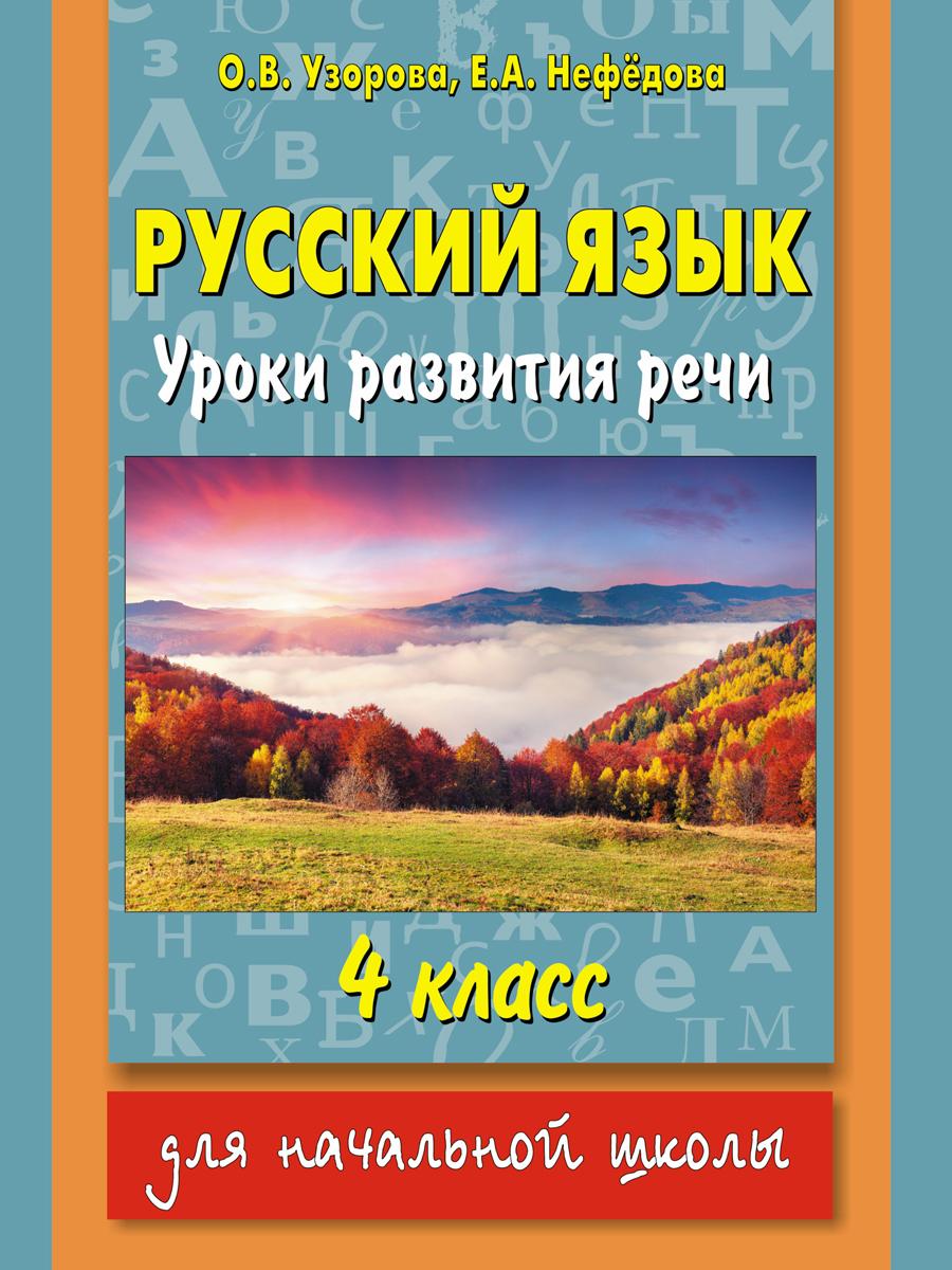 Русский язык. Уроки развития речи. 4 класс