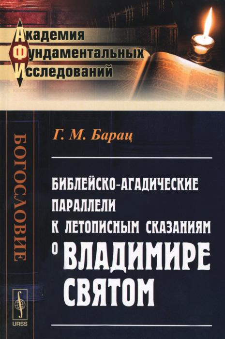 Библейско-агадические параллели к летописным сказаниям о Владимире Святом