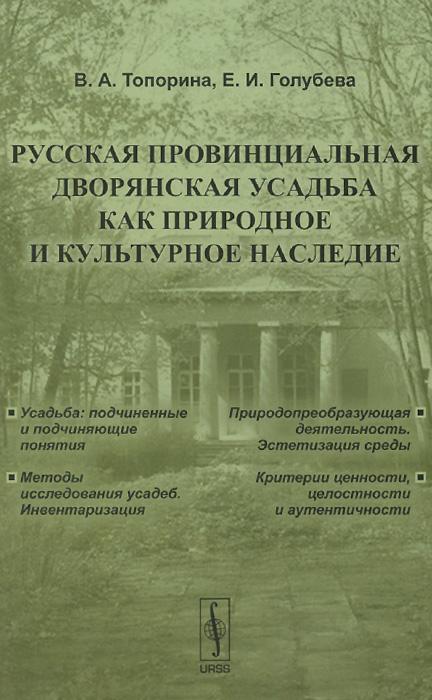 Русская провинциальная дворянская усадьба как природное и культурное наследие ( 978-5-396-00686-7 )