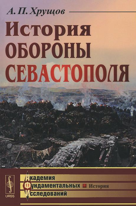 История обороны Севастополя