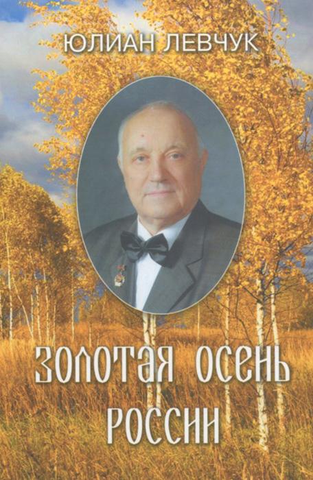 Золотая осень России
