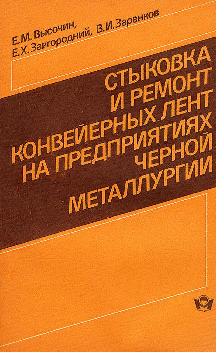 Стыковка и ремонт конвейерных лент на предприятиях черной металлургии