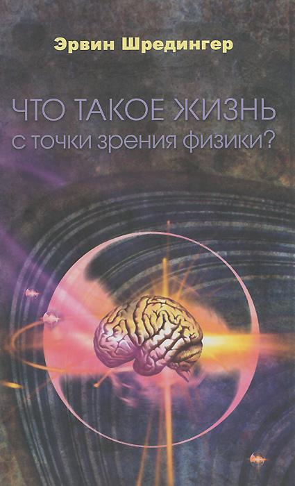 Что такое жизнь с точки зрения физики? ( 978-5-906122-24-7 )