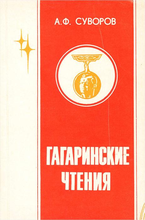 Пятые Гагаринские чтения